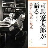 司馬遼太郎が語る 2 歴史小説家の視点 [新潮CD]