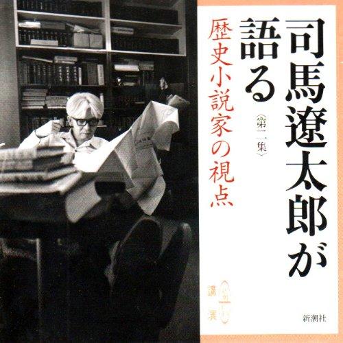 司馬遼太郎が語る 2 歴史小説家の視点 [新潮CD]の詳細を見る