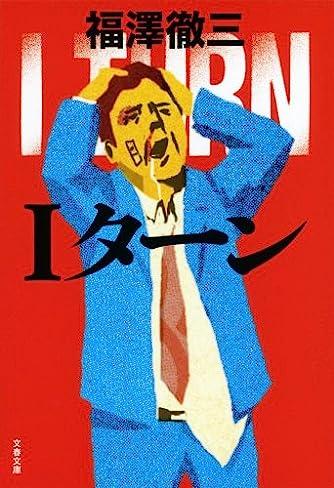 Iターン (文春文庫)