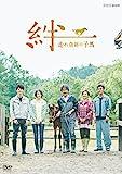 絆~走れ奇跡の子馬~[DVD]