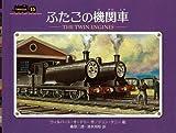 ふたごの機関車 (ミニ新装版 汽車のえほん)