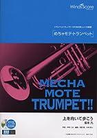 管楽器ソロ楽譜 めちゃモテ・トランペット 上を向いて歩こう 模範演奏・カラオケCD付 (WMP-12-001)