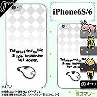 Apple iPhone 6s (4.7インチ) 2015年発売 専用 カバー ケース (ハード) [Kouken] デザイナーズ : オワリ 「転がるアザラシ」 ホワイト