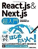 React.js&Next.js超入門