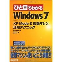 ひと目でわかる WINDOWS7-XP MODE&仮想マシン活用テクニック (ひと目でわかるシリーズ)
