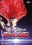 スーパーロボットマッハバロン リマスター版 Vol.4[DVD]
