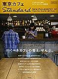 東京カフェStandard―いま外せない街のカフェ・カルチャー最前線 (SAKURA・MOOK 79)