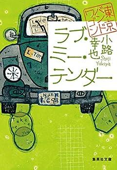 ラブ・ミー・テンダー 東京バンドワゴン (集英社文庫)