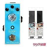 Revol effects レヴォルエフェクツ エフェクター コーラス Clam Blue Chorus/ECO-01 サクラ楽器オリジナル マジックテープ(面ファスナー) セット