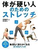 体が硬い人のためのストレッチ PHPビジュアル実用BOOKS