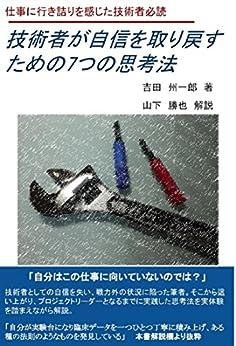 [吉田 州一郎]の技術者が自信を取り戻すための7つの思考法 仕事に行き詰まりを感じた技術者必読