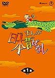 まんが日本昔ばなし DVD-BOX 第1集[DVD]