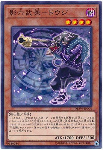 遊戯王/第10期/DBSW-JP004 影六武衆-ドウジ