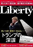 The Liberty (ザリバティ) 2017年 3月号 [雑誌] ザ・リバティ
