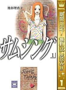 サムシング【期間限定無料】 1 (クイーンズコミックスDIGITAL)