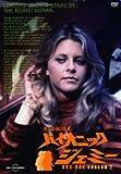 地上最強の美女 バイオニック・ジェミー Season2 DVD-BOX(22話収録)
