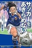 サッカーをあきらめない サッカー部のない高校から日本代表へ――岡野雅行