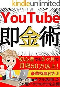 YouTube即金術 〜初心者でも3ヶ月で月収50万以上〜【読者限定特典付き】【副業】【脱コロナ貧困】