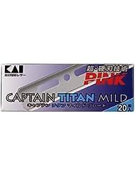 貝印 カイキャプテン チタンマイルドブレード20 20枚入 業務用