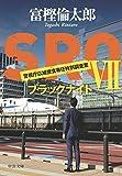 SRO7 ブラックナイト SRO (中公文庫)