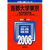 首都大学東京(文系) 2008年度版 (大学入試シリーズ)