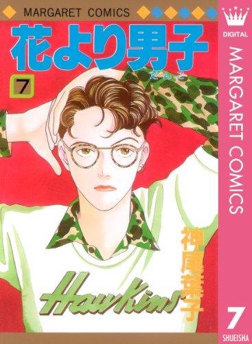 花より男子 7 (マーガレットコミックスDIGITAL)