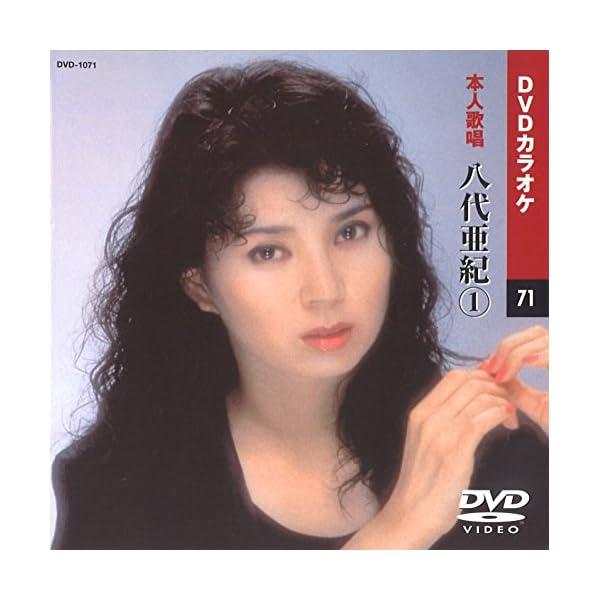 八代亜紀 1 (カラオケDVD/本人歌唱)の商品画像