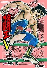 格闘王V【分冊版】2
