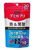 UHAグミサプリ 鉄&葉酸 アサイーミックス味 スタンドパウチ 40粒 20日分