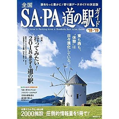 全国SA・PA道の駅ガイド'18-19 (昭文社ムック)