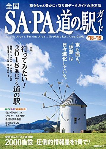 全国SA·PA道の駅ガイド'18-19 (昭文社ムック)
