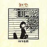 踊り子 (アルバム・ヴァージョン)