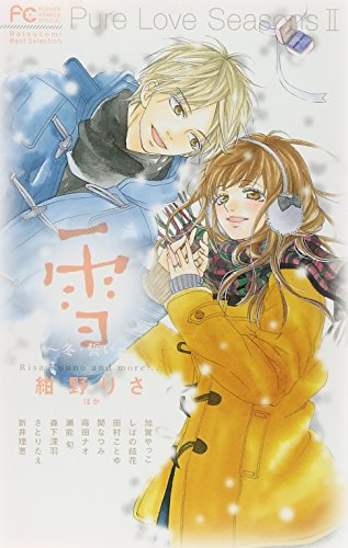 Pure Love Seasons 2 雪~冬・誓い~: Betsucomi Best Selection (フラワーコミックススペシャル)