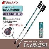 転倒を防ぎ安全歩行!!2本の杖で身体を支える。 SINANO シナノ ウォーキングポール もっと安心2本杖 エルシオン [簡易パッケージ品]