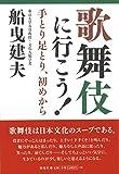 「歌舞伎に行こう! 手とり足とり、初めから」販売ページヘ