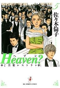 Heaven?〔新装版〕 5巻 表紙画像