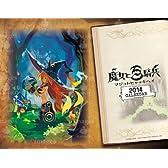 魔女と百騎兵 カレンダー2014 卓上型