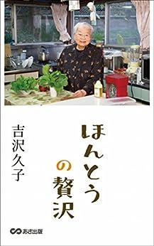 [吉沢久子]のほんとうの贅沢