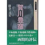 賀川豊彦 (同時代ライブラリー (245))
