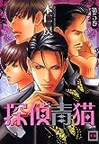 探偵青猫 5巻 (花音コミックス)