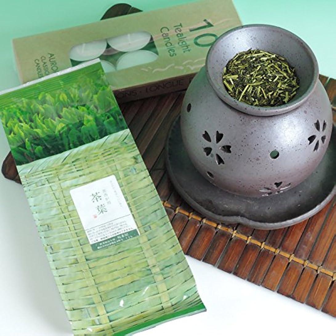 絶壁ファーザーファージュびっくりする茶香炉 盛正作 ローソク 茶香炉専用 茶葉 セット 川本屋茶舗
