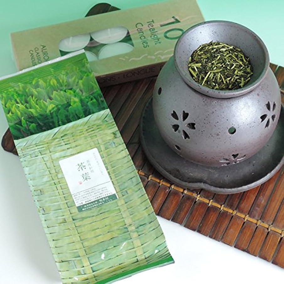 短くする細部幾何学茶香炉 盛正作 ローソク 茶香炉専用 茶葉 セット 川本屋茶舗