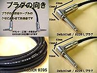 シールド vk0350ll93sc 3.5m L-L L字プラグ-L字プラグ ケーブル オリジナル スイッチクラフト 9395 ハンドメイド