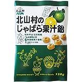 北山村のじゃばら果汁飴150g