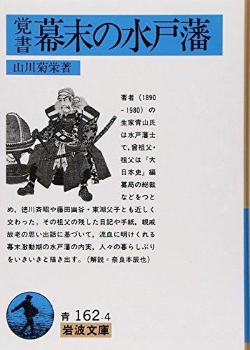 覚書 幕末の水戸藩 (岩波文庫)