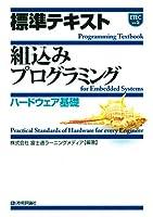 標準テキスト 組込みプログラミング 《ハードウェア基礎》