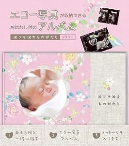 エコー写真アルバム 10ツキ10カものがたり <フラワー>