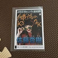 元NGT48 佐藤杏樹 生写真 49thシングル選抜総選挙 願いごとの持ち腐れ 選挙ポスター