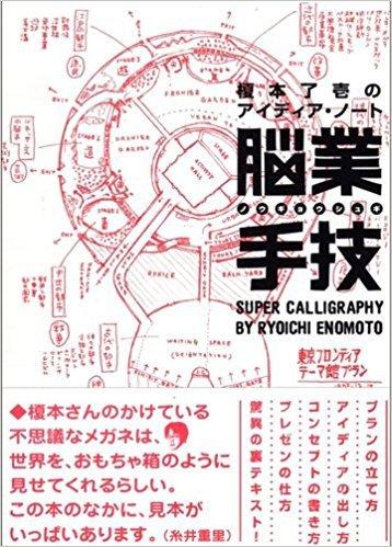 脳業手技—榎本了壱のアイディア・ノート