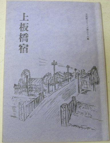 上板橋宿 (1981年) (文化財シリーズ〈第38集〉)